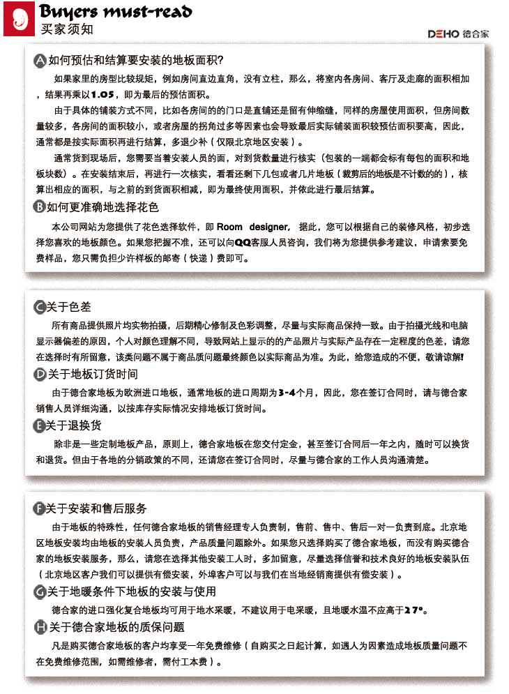 9-Buyers-must-read 拷贝.jpg