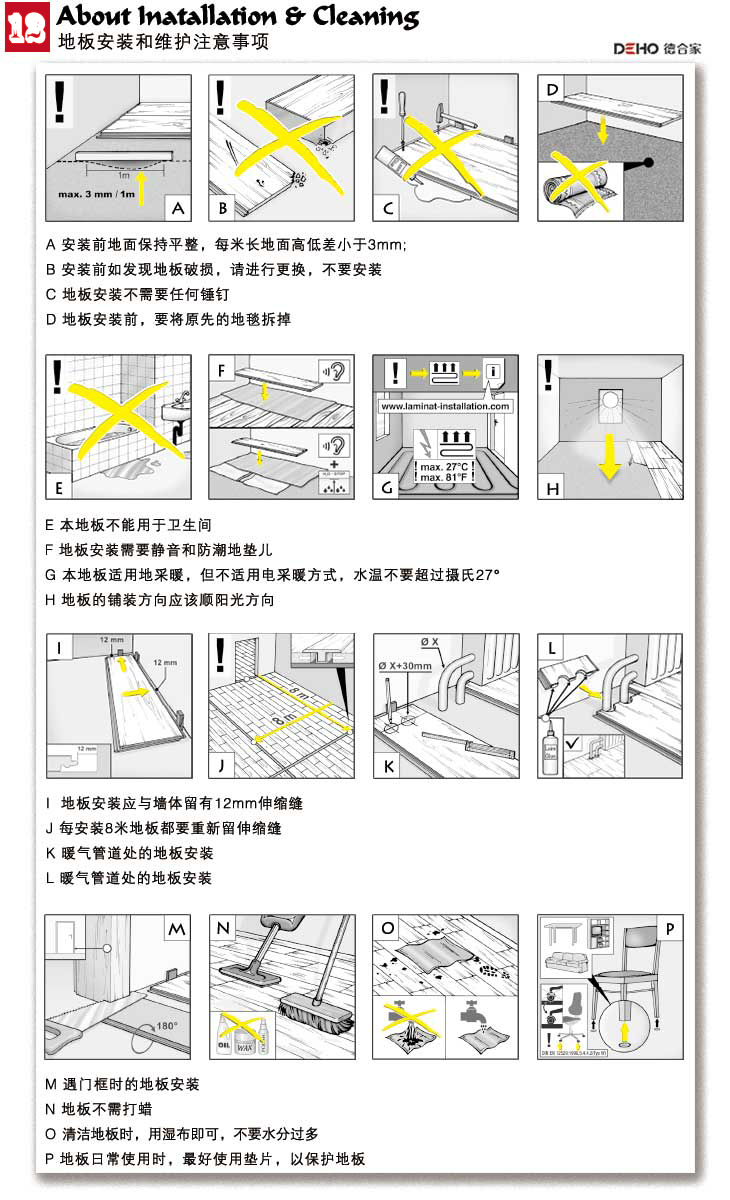 12-About-Inatallation-&-Cleaning 拷贝.jpg